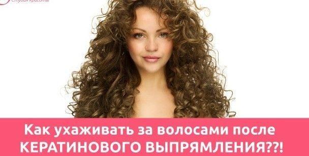 Как ухаживать за кератиновыми волосами  Beautyaroundru