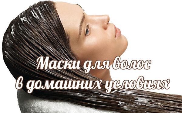 Маски для волос эффективные